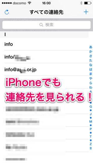 2014-02-24 連絡先見られる