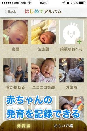 2014-02-08 初めてアルバム-1