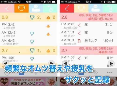 2014-02-08 おむつ授乳