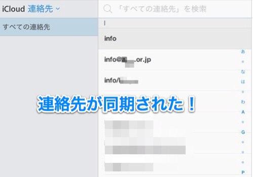 2014-02-24 連絡先が同期された
