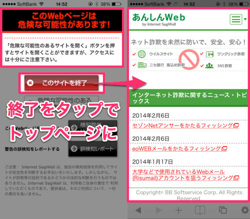 悪徳詐欺撲滅委員会 - sagibokumetsu.com