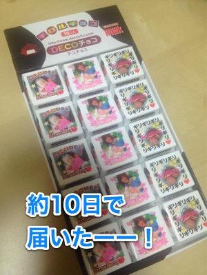 2014-02-13 届いた