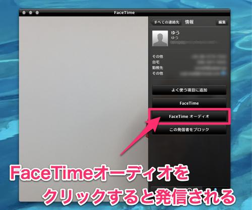 FaceTime-14-1-1