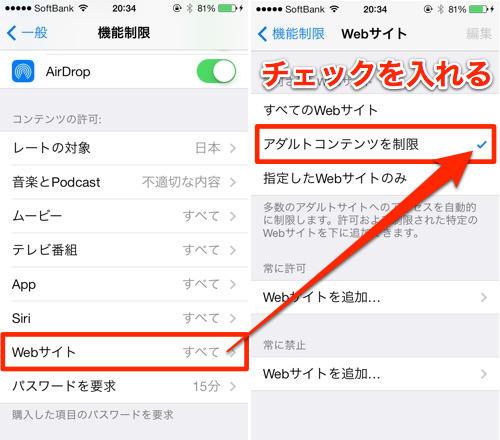 ブロック サイト アダル iphone と