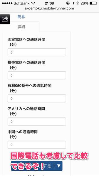 20140316_sumahodentoku_005