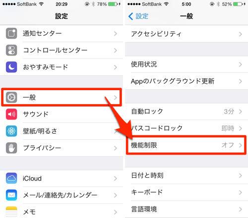 サイト ブロック iphone アダル と アダルトサイトをブロックする 5つの方法