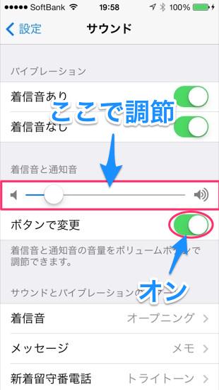音量 iphone 目覚まし