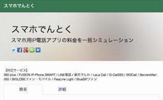 20140316_sumahodentoku_001