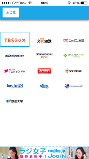 radiko.jp』定番ラジオアプリが...