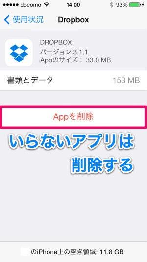 2014-03-22 アプリ削除