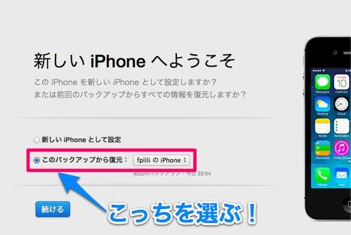 2014-02-26新しいiPHONE500