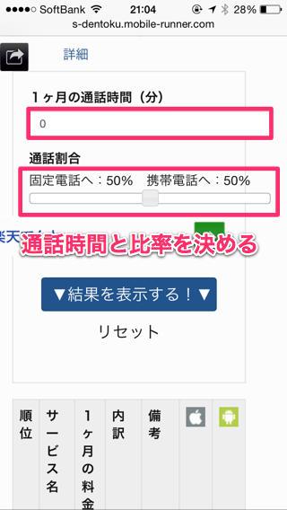 20140316_sumahodentoku_002