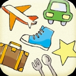 GWを満喫したいなら必見!このアプリ1つで旅行の準備が劇的にラクになるぞ :PR