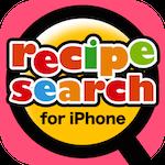 『レシピサーチ』動画でレシピ! YouTubeの料理動画をすぐに探せるアプリが便利