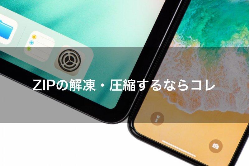 Iphoneだけでzipファイルを解凍 圧縮する方法 めちゃくちゃカンタン