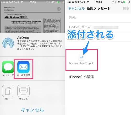 エクセル pdf メール送信