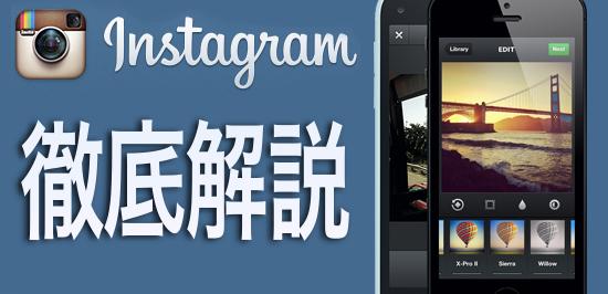 初心者集まれ!若者に絶大な人気を誇る『Instagram』の基本機能