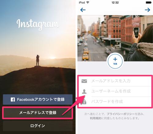 Instagramのアカウント登録方法