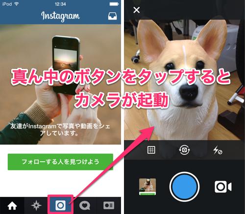 Instagramの投稿方法
