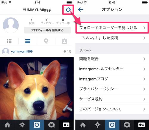 Instagramで友達をフォローしよう