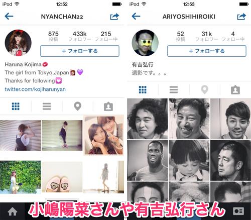 Instagramはアイドルやお笑い芸人も使ってる