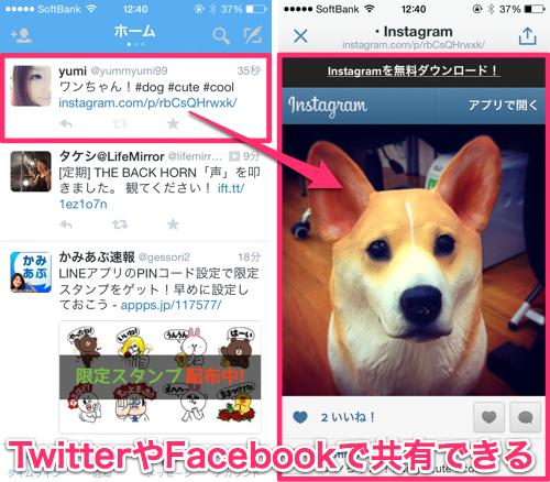 InstagramはTwitterやFacebookで共有も可能