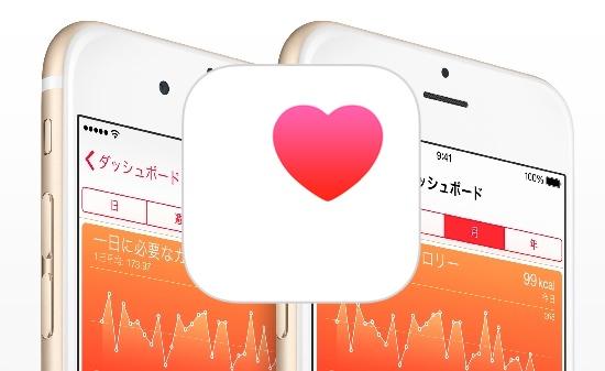 iOS 8限定ヘルスケア対応アプリ...