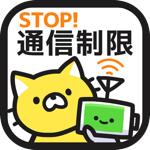 『STOP通信制限!通信量チェッカーで通信料節約!』無料なのにウィジェット対応でさくっと通信量を確認できるぞ