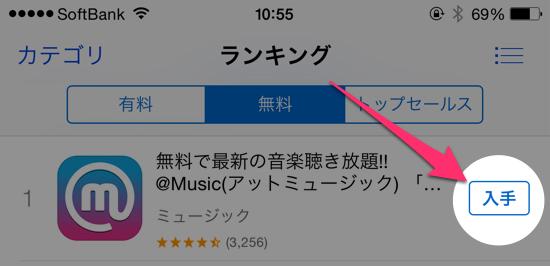 アプリのダウンロードボタン(バッジ)を入手する |  …
