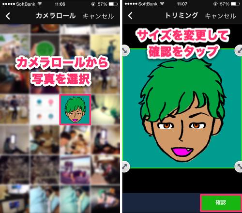 LINEのプロフィール画像のトリミング機能