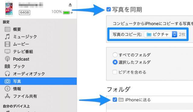 パソコンからiphoneに写真を送る方法