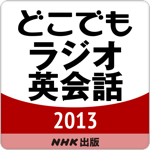 【auスマパス】400円相当が使い放題!NHK公式『どこでもラジオ英会話 2013』で聴きながら英語が学べるぞ :PR
