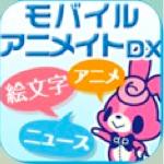 【auスマパス】大人気アニメ「弱虫ペダル」の絵文字が取り放題!『モバイルアニメイトDX』でゲームやアニメの限定壁紙がゲットできるぞ :PR