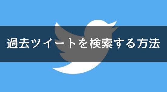 Twitterの新機能! 過去のツイー...