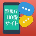 電話不要!警視庁が「110番できるアプリ」を聴覚・言語に障害のある方へ提供