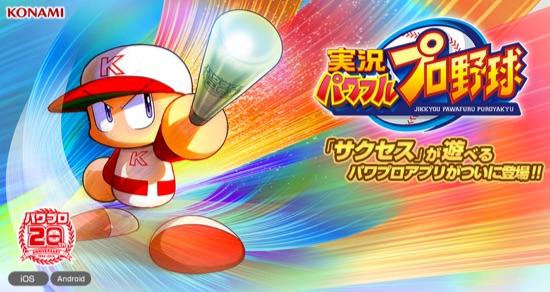 NintendoSwitch『実況パワフルプロ野球』の発売日 …