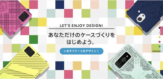 cfc5a65ee0 KDDIが「3Dプリンタを使ったオリジナルケース作成サービス」を始めたので早速注文してみた