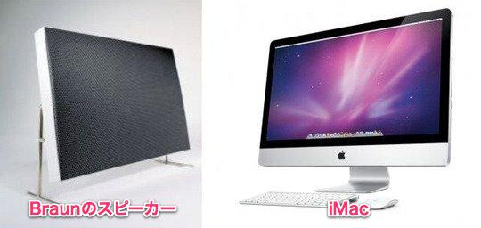 """0eaa6593e1 豆知識】Appleのデザインの原点は髭剃りで有名な""""ブラウン""""にあるって ..."""