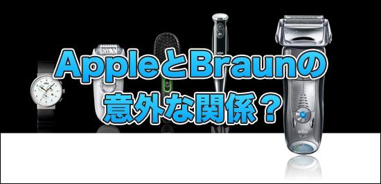 """fe60d85063 【豆知識】Appleのデザインの原点は髭剃りで有名な""""ブラウン""""にあるって知ってた?"""
