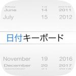『日付キーボード』日付入力に特化したキーボード!面倒な日付の入力がワンタッチで可能になるぞ