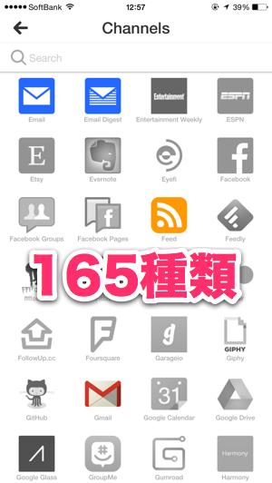 IFTTTでは165種類のサービスが使える
