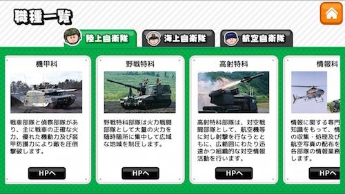 自衛隊公認のゲームアプリ『自衛...
