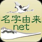 『名字由来net』あなたの名前の由来は? 名字のルーツが簡単にわかるアプリがテレビなどで話題に