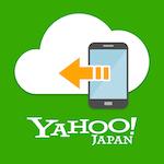 『Yahoo!かんたんバックアップ』ワンタップでiPhone内の写真、動画、連絡先の保存・復元ができるアプリ!