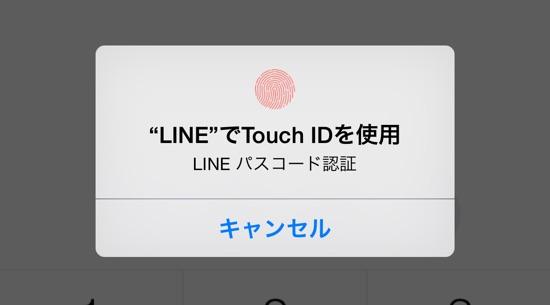 セキュリティ対策! iOS版『LINE』で、指紋認証によるロック解除を行う方法