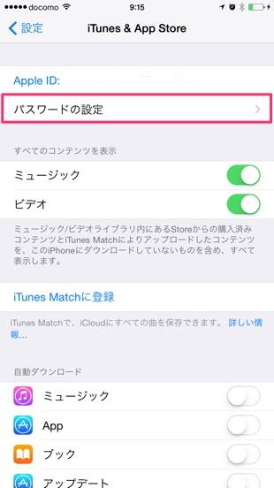 パスワードが分からずアプリをダウンロードできな …