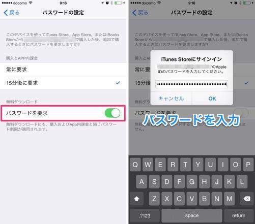 App Storeでパスワードなしで無料アプリをダウン …