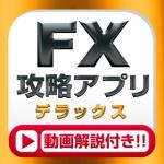 【500円→無料】ブラック労働が嫌なら自分で稼げ!「FX」を動画と図解で学べるアプリがマジ分かりやすい :PR