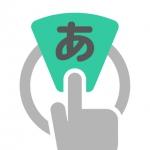 『Move&Flick』手元を見ずに操作可能!ドコモから文字入力アプリが登場したぞッ