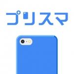 プレゼントに最適!どこにも売っていないiPhoneケースが作れる『プリスマ』を試してみた :PR